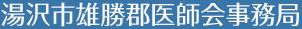 湯沢市雄勝郡医師会事務局